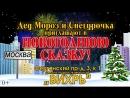 ЕЛКА В МОСКВЕ_20с_2