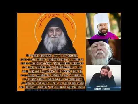 Священники-экуменисты. Как распознать- СВОЙ-ЧУЖОЙ.