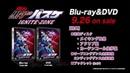 9/26発売 舞台「黒子のバスケ」IGNITE-ZONE  Blu-rayDVD プロモーション映像