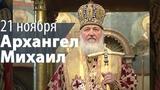 Ангельский Покров и Защита. Патриарх Кирилл 21 ноября Собор Архистратига Михаила (архив)