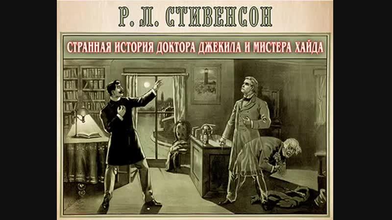 Роберт Льюис Стивенсон - Странная история доктора Джекилла и мистера Хайда (аудиоспектакль)