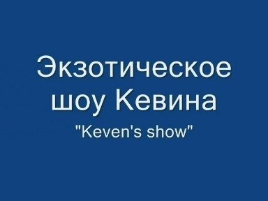 Kevin Achille | Москва