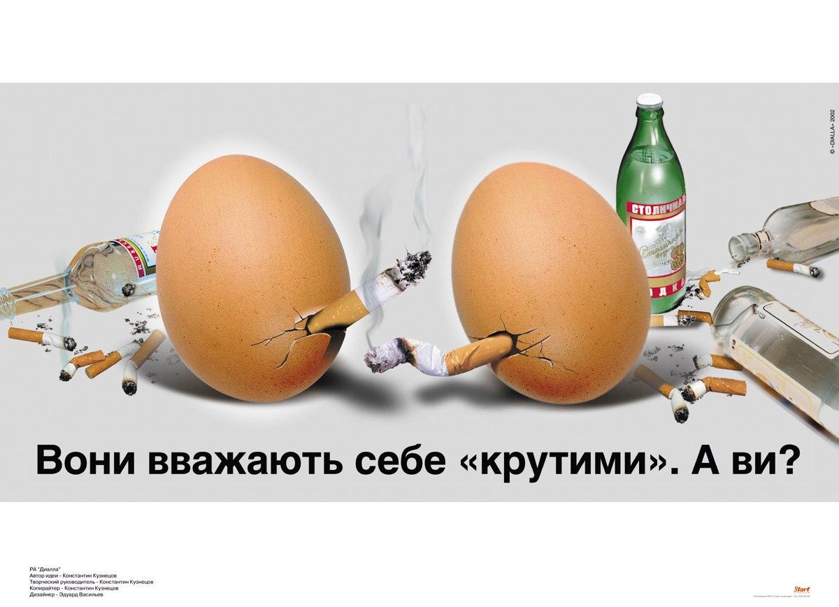Мудаки що курять і п'ють