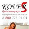 """Магазин ковров """"Kover5.ru"""". Купить ковер в СПБ."""