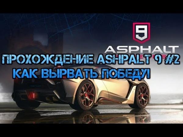Прохождение Asphalt 9 2 Как вырвать победу!