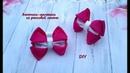 Бантики малышки из репсовой ленты Канзаши МК Hand мade DIY Kanzashi