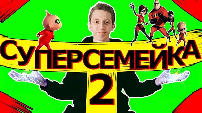 Суперсемейка 2 - 5 причин мультфильм Суперсемейка 2