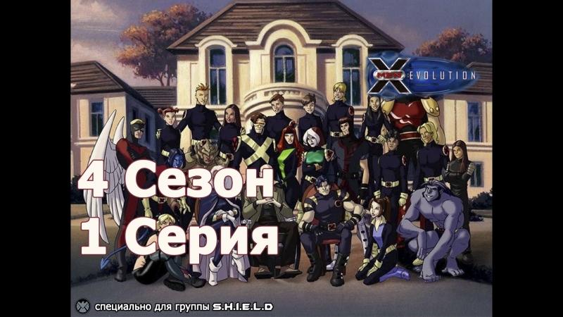 Люди Икс: Эволюция 4 Сезон 1 Серия Столкновение