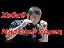 Хабиб Нурмагомедов Мировой Борец