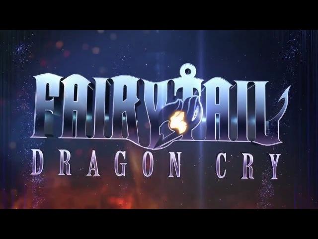 Сказка о Хвосте феи Плач дракона Трейлер PV2 ArtLight