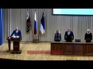 Новый мэр Белгорода Юрий Галдун принимал присягу под опенинг