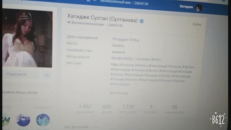 Настоящая моя Страничка Вконтакте токо ета и эдиственая из приватной галочкой