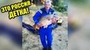ЭТО РОССИЯ ДЕТКА!ЧУДНЫЕ ЛЮДИ РОССИИ ЛУЧШИЕ РУССКИЕ ПРИКОЛЫ 10 МИНУТ РЖАЧА УДАЧНАЯ РЫБАЛКА-250
