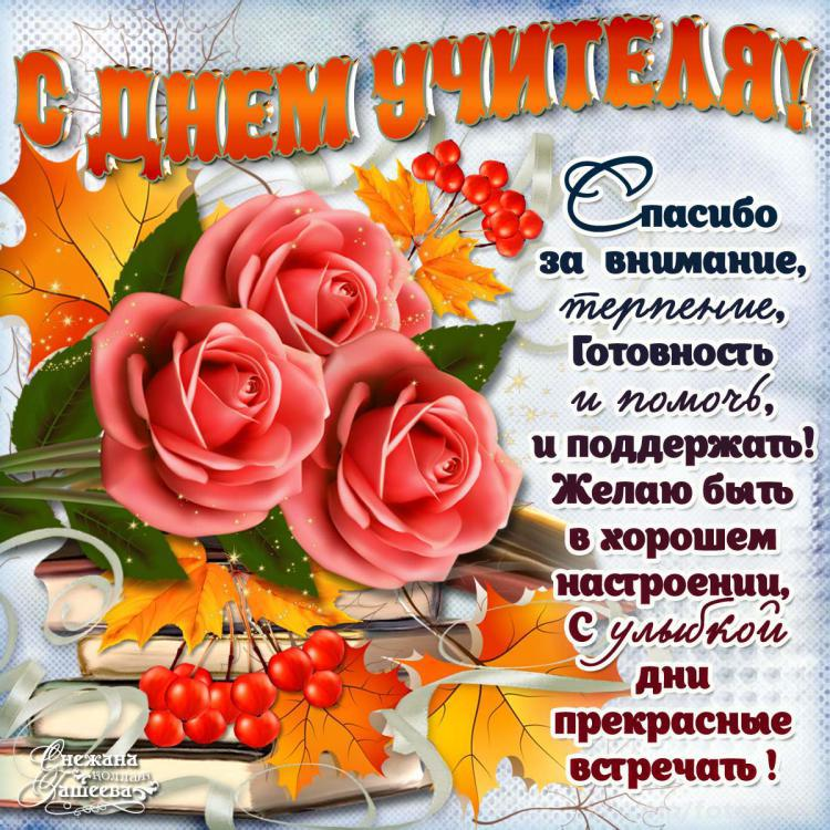 Изображение - День учителя поздравления в прозе короткие MLw9i175uws