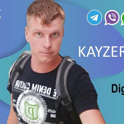 Евгений Кайзер