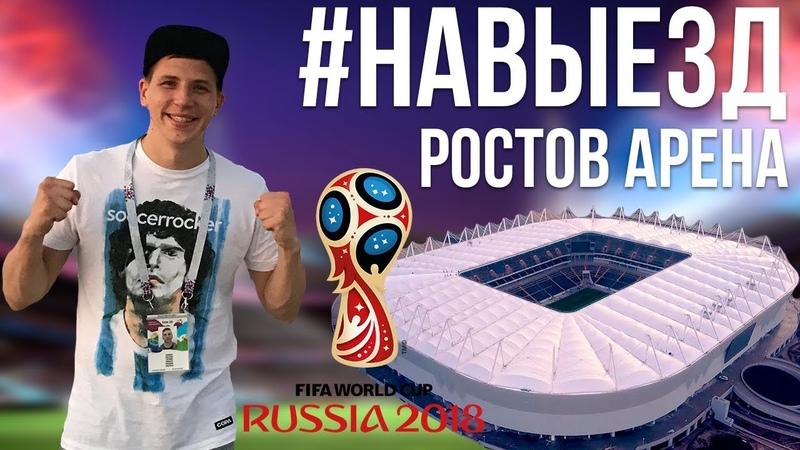 НАВЫЕЗД | Ростов Арена 10 фактов