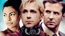 Место под соснами 2012 триллер, драма, криминал