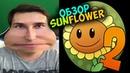 Растения против Зомби - ПОДСОЛНУХ Sunflower - Обзор Андромаликпедия 2
