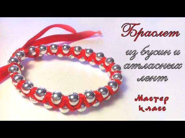 Браслет из бусин и атласных лент своими руками DIY Bracelet beads and satin ribbons