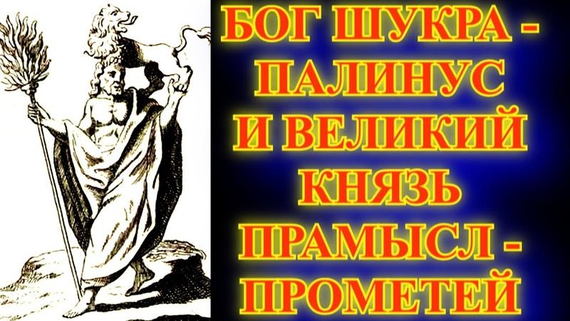 7_5- ШУКРА-РАХМАН И КНЯЗЬ ПРАМЫСЛ (ПРОМЕТЕЙ) - ИДЕАЛЫ ДУХОВНОГО РАЗВИТИЯ И САМОСОВЕРШЕНСТВОВАНИЯ