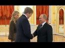 В Москву с визитом прибыл к король Нидерландов - Первый канал