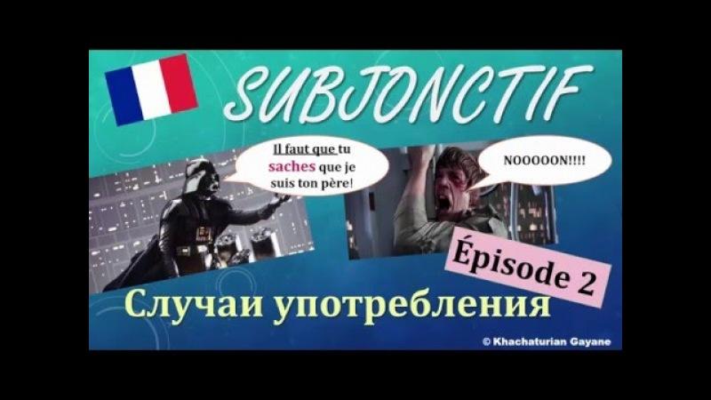 Урок130: Subjonctif и его случаи употребления (Часть 2). Французский язык