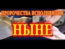 Последний бой между Христом и сатаной 7 часть ИСПОЛНЕНИЕ ПРОРОЧЕСТВ