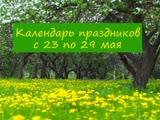 Праздники недели с 23 апреля по 29 мая 2019