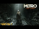 Metro last light redux 1