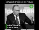 Путин пообещал списать налоговые долги трети населения России