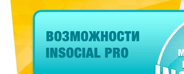 Insocial скачать - фото 7