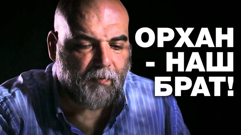 Орхан - наш брат!