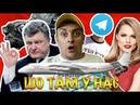 Петро Бампер про Telegram, Ольгу Фреймут та всіх наших