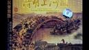 中国音画 清明上河图 二胡独奏:宋飞 协奏:中国亚洲爱乐乐团 作曲: 21