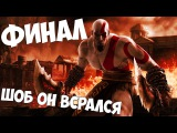 GOD OF WAR II (PS 3) - ФИНАЛ