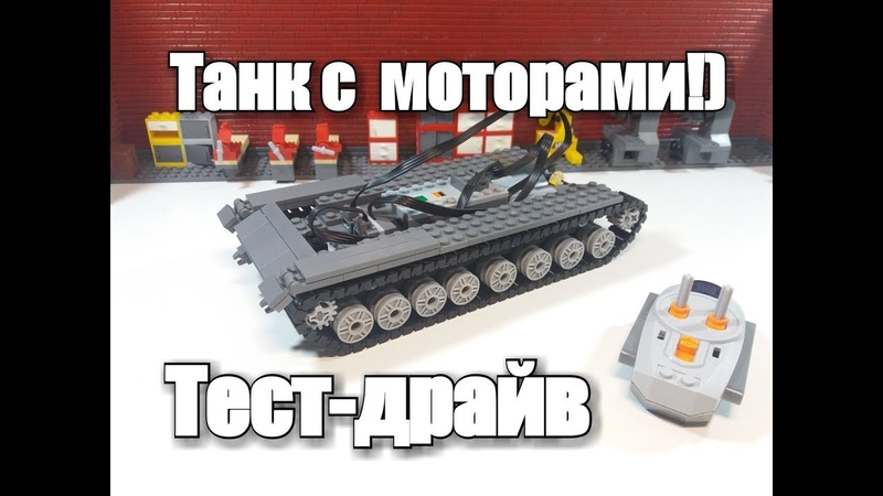 Тест-драйв шасси танка кв-5 с моторами PF.