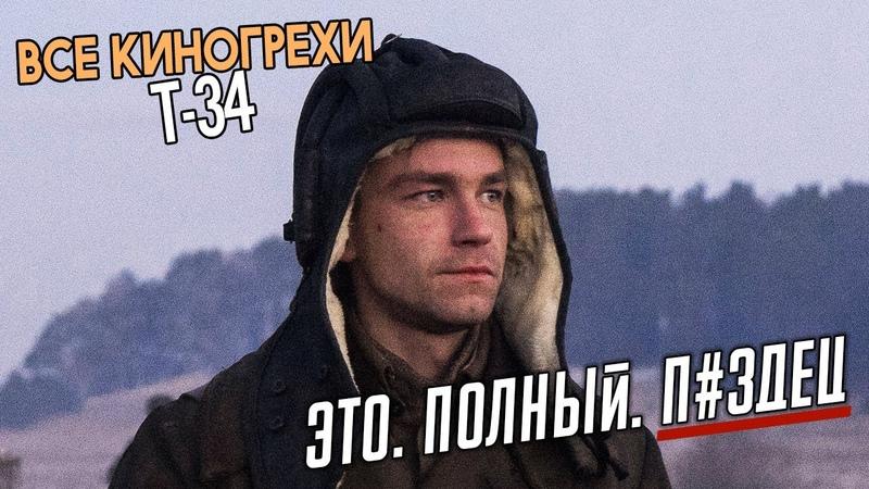Все киногрехи фильма Т 34