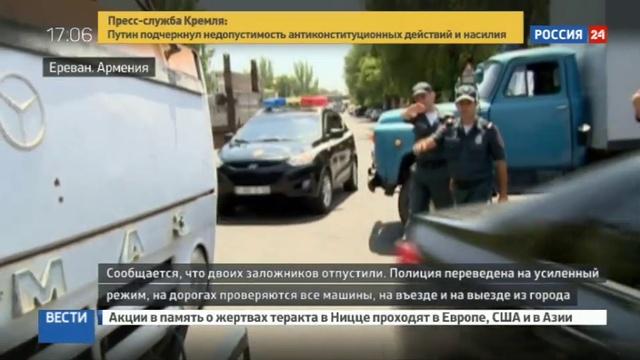 Новости на Россия 24 • К захваченному отделению ереванской полиции подъехали БТРы