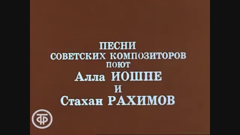 Песни советских композиторов поют Алла Иошпе и Стахан Рахимов (ТО Экран,1977)