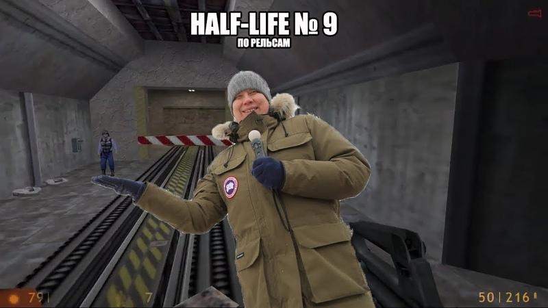 Half Life 9 - Рельсы-рельсы, шпалы-шпалы