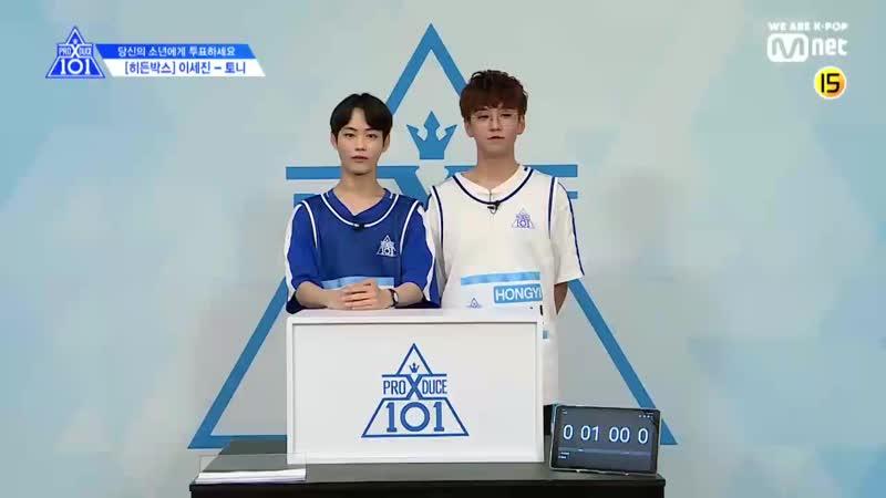 [단독X101스페셜] 히든박스 미션ㅣ이세진(iMe KOREA) VS 토니(HONGYI)