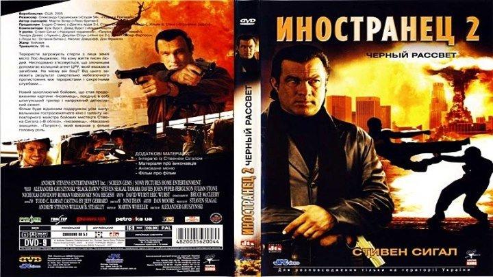 Иностранец 2: Чёрный рассвет (2005) - боевик, триллер