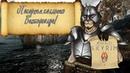 Покоряем коллегию Винтерхолда На Легендарной сложности 14