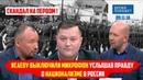 Исаеву выключили микрофон, услышал правду о национализме в России!