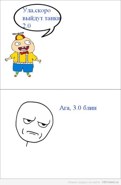 Комиксы мемы на тему танки онлайн