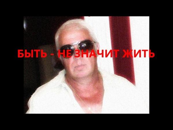 Александр Юров - Быть не значит жить автор Александр Юрков