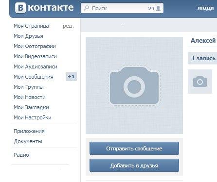 Изменив пароль и персональные данные подруги, фигурантка в Дом.ru Та