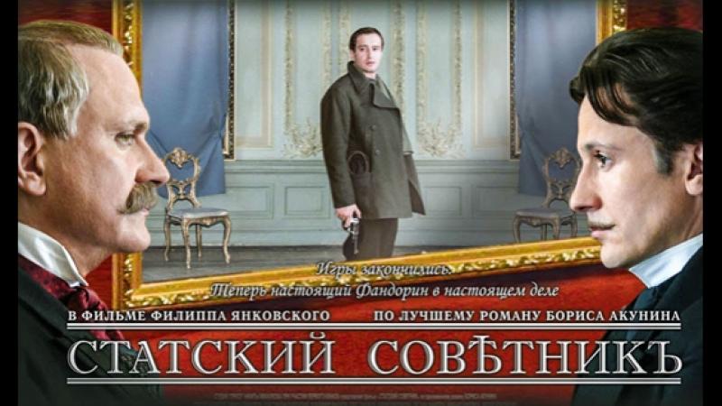 Статский советник 1 2 серии 2005