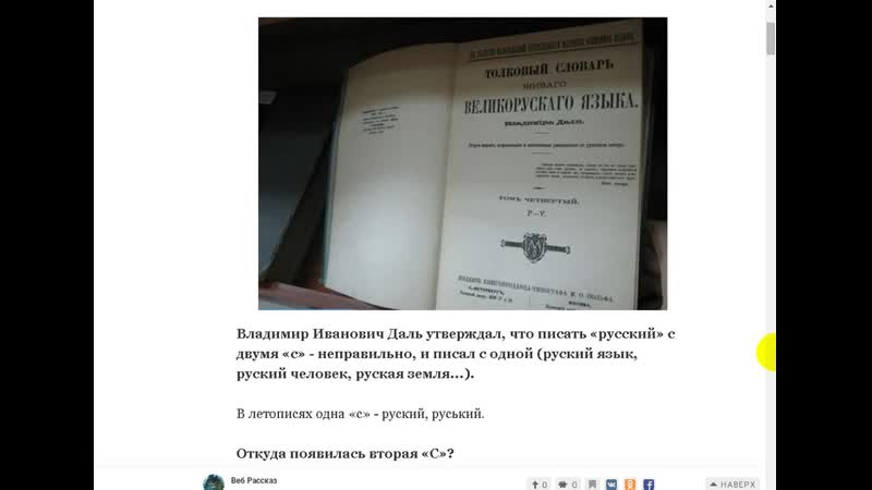 У нас язык руский, а сами мы русы, русичи, русаки