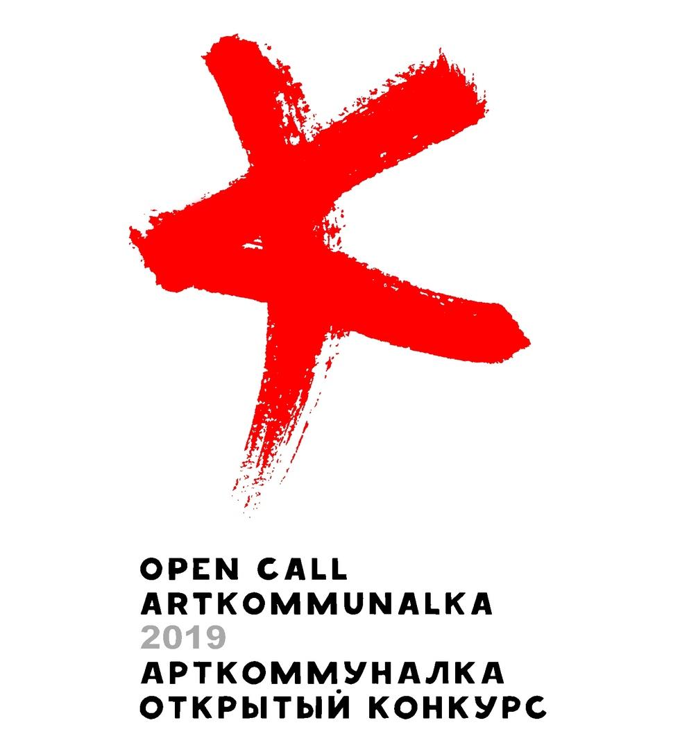 Открытый международный конкурс: Open call Арткоммуналки